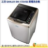 送好禮 含運含安裝 台灣三洋 SANLUX SW-17DVGS 單槽洗衣機 17KG 保固三年 小家庭 單人 公司貨