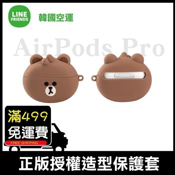 LINE Friends 正版授權 Airpods Pro 1代 2代 熊大 Brown 保護套 保護殼 矽膠殼 軟殼