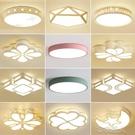 LED吸頂燈現代簡約 臥室燈溫馨兒童房間...