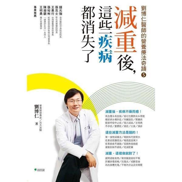 減重後,這些疾病都消失了!劉博仁醫師的營養療法奇蹟(5)