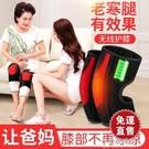電熱護膝電熱護膝保暖女士老寒腿風濕男關節加熱炎護膝 【全館免運】