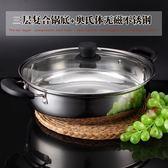 (交換禮物)湯鍋 不銹鋼加厚湯鍋具電磁爐通用專用火鍋盆家用雙耳燒水煮鍋燃氣商用