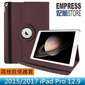 【妃航】2015/2017 iPad Pro 12.9 荔枝紋 360度/旋轉/支架 防摔/防震 平板 皮套/保護套
