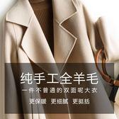 2018新款雙面絨大衣女中長款高端毛呢外套赫本風無羊絨反季清倉  無糖工作室