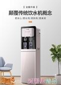 飲水機艾美特飲水機下置式水桶立式家用冷熱全自動上水新款茶吧機管線機LX 春季上新