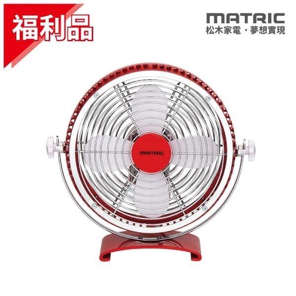 【南紡購物中心】【Matric松木家電】(福利品) Magic 魔幻紅8吋金屬扇 MG-AF0801D