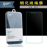 出清 極致超薄0.2MM LG G3 鋼化玻璃膜 手機防爆保護貼膜 2.5D弧邊
