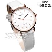 KEZZI珂紫 簡約時刻 浪漫唯美 流行腕錶 皮革錶帶 女錶 白色 KE1687玫白小