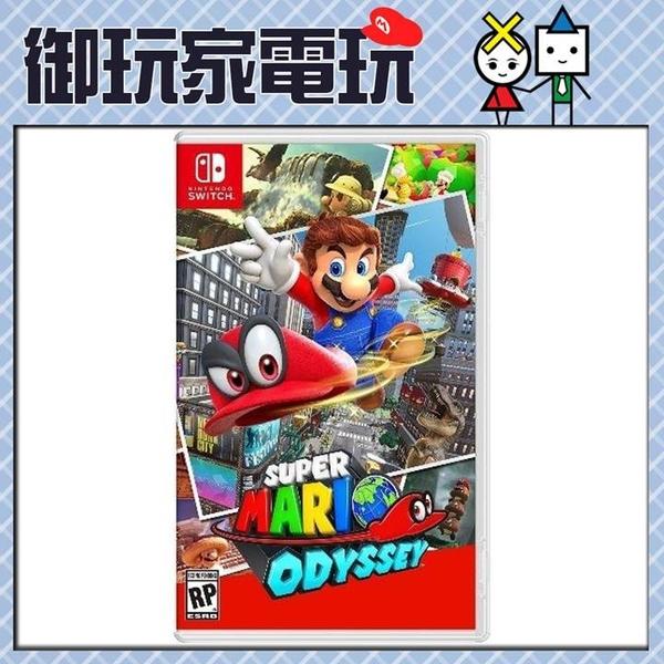 ★御玩家★現貨 NS Switch 超級瑪利歐 奧德賽 中文版
