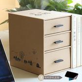 首飾盒桌上桌面首飾收納盒 牛皮紙質抽屜式紙盒床頭整理盒小號宿舍創意 小明同學