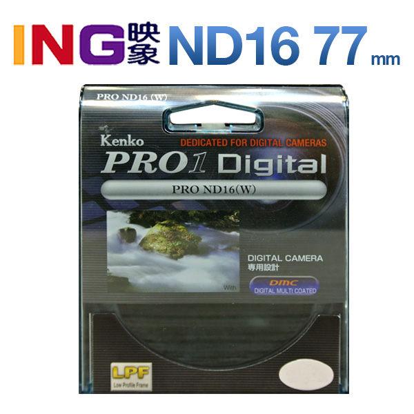 Kenko 77mm PRO1 ND16 薄框 多層鍍膜 減光鏡 (少四格 1/16全光量) 正成公司貨 77ND16