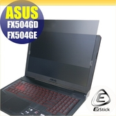 【Ezstick】ASUS FX504GD FX504GE 筆記型電腦防窺保護片 ( 防窺片 )