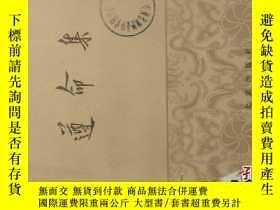 二手書博民逛書店罕見遵命集Y227505 巴人 北京 出版1980