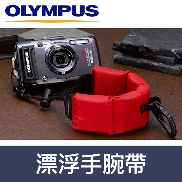 【聖佳】OLYMPUS 原廠 漂浮手腕帶 CHS-09 CHS09 浮力手環 浮動手帶 相機帶 手腕繩 相機繩 通用型