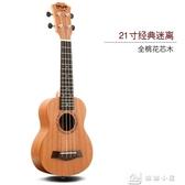 尤克里里初學者學生成人女男烏克麗麗兒童ukulele小吉他 YXS 新年禮物
