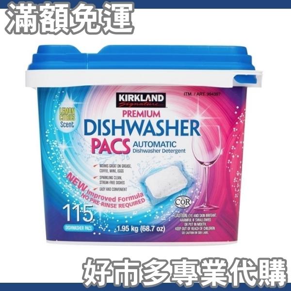 【免運費】【好市多專業代購】Kirkland Signature 科克蘭 洗碗機專用清潔錠 115入