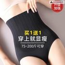 2條 高腰提臀收腹內褲女強力產后瘦腰塑身燃脂塑形【毒家貨源】