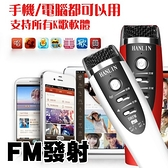 【HANLIN-D8FM 】手機FM無線麥克風@弘瀚