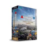 正版 PC版 A列車 9 V5.0 Final edition 最終版 Complete Pack 同捆包 現貨