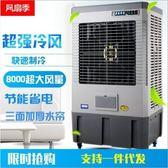 工業冷風機水冷空調移動環保廠房家用製冷商用水空調扇大風量風扇 萌萌小寵 免運DF
