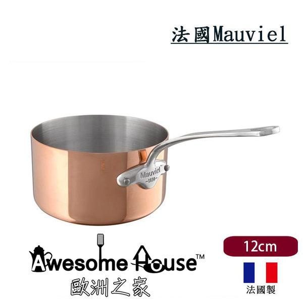 法國 Mauviel 不鏽鋼柄 醬汁鍋 銅鍋 12cm  #6110.12
