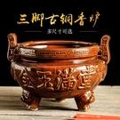 蚊香架 家用陶瓷三足香爐室內上香薰碗供財神保家仙古銅色雙耳三腳大香爐