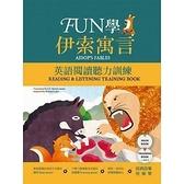 FUN學伊索寓言(英語閱讀聽力訓練)(16K課本+訓練書雙書