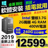 【12599元】全新第8代3.7G雙核2G獨顯免費升240G SSD硬碟主機含WIN10安卓常用軟體可刷卡有保固