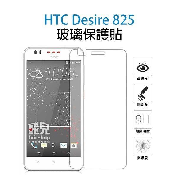 【妃凡】保護螢幕!HTC Desire 825 玻璃貼 保護貼 9h 鋼化膜 2.5D導角 保護膜 玻璃膜 防刮 耐磨
