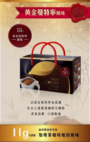 【力代】長谷川 大濾掛式咖啡禮盒 - 黃金曼特寧 11g*30入/盒