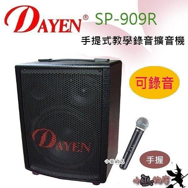 (SP-909R)Dayen手提式可錄音教學擴大機+手握麥克風.會議.夜市.街頭表演