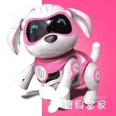 兒童電動玩具狗狗走路會唱歌 仿真會叫充電智能機器狗 男孩電子狗