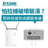 D-Link DAP-1620 AC1200無線延伸器【原價1799↘現省400】