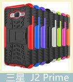 Samsung 三星 J2 Prime 輪胎紋殼 保護殼 全包 防摔 支架 防滑 耐撞 手機殼 保護套 軟硬殼