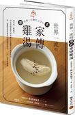 世界一流的港式家傳雞湯:補氣血、暖腸胃,向長壽的香港人學習融合中醫觀念的飲食...