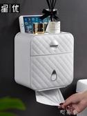 廁所紙巾盒抽紙盒防水衛生間卷紙盒免打孔置物架壁掛式創意收納盒 盯目家