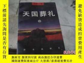 二手書博民逛書店天國葬禮罕見下Y25254 冷夢著 羣衆 出版1999