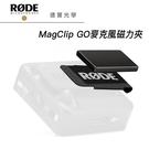 RODE MagClip GO 磁吸式夾 / RODE WIRELESS GO 專用 正成公司貨 居家辦公 錄影 收音 vlog youtuber 德寶光學