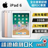 【創宇通訊│福利品】贈好禮 S級9成新上 Apple iPad 6 LTE+WIFI 32GB 9.7吋平板 (A1954)
