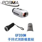 POSMA 高爾夫手持式測距儀套組 GF200M