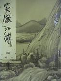 【書寶二手書T7/武俠小說_BWK】笑傲江湖(四)_金庸