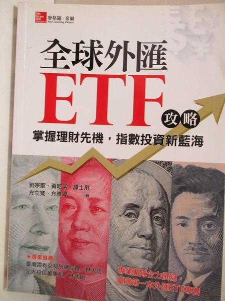 【書寶二手書T9/投資_AOX】全球外匯ETF攻略:掌握理財先機,指數投資新藍海_劉宗聖