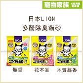 寵物家族-日本LION 多酚除臭貓砂 5L-(無香/花木香/木質綠香)