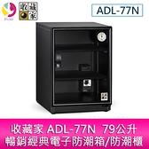分期0利率 收藏家 ADL-77N 79公升暢銷經典電子防潮箱/防潮櫃