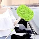 汽車專用拖把 刷車刷子軟毛不傷汽車用擦車神器長柄工具伸縮非純棉【快速出貨八折下殺】