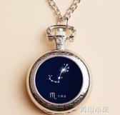 星空十二星座翻蓋復古懷錶個性男女DIY訂製照片項鍊錶學生掛錶 青山市集