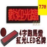 【尋寶趣】四個字紅光LED名牌/跑馬燈/胸牌/電子名片 / 廣告/小字幕機/ Micro USB LED-564R