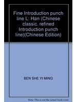 二手書 Fine Introduction punch line L: Han (Chinese classic. refined Introduction punch line)(Chinese  R2Y 7534816092