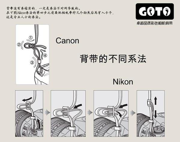 GOTO 民族風背帶 單眼相機背帶減壓帶肩背帶相機包 GF2 NEX-C3 NEX-5N 600D 550D G3 D5100 G12