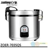 日象 立體保溫電子鍋(70碗飯) ZOER-7035QS